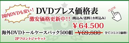 DVD�v���X
